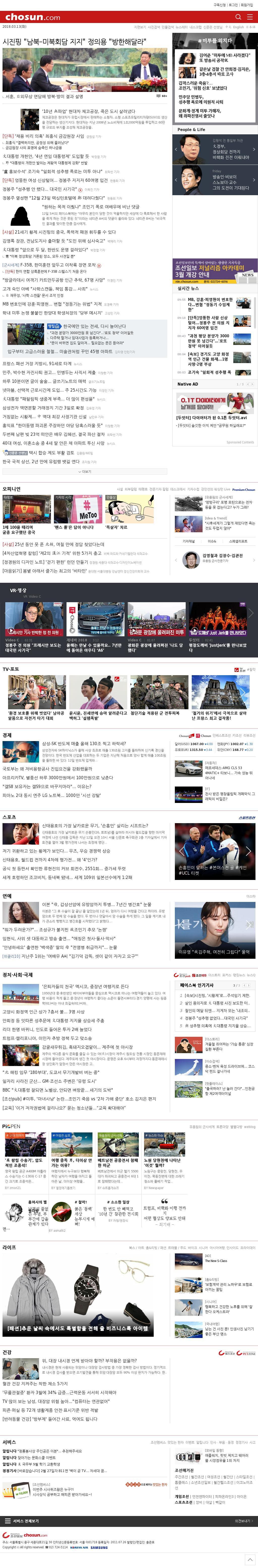 chosun.com at Monday March 12, 2018, 6:03 p.m. UTC