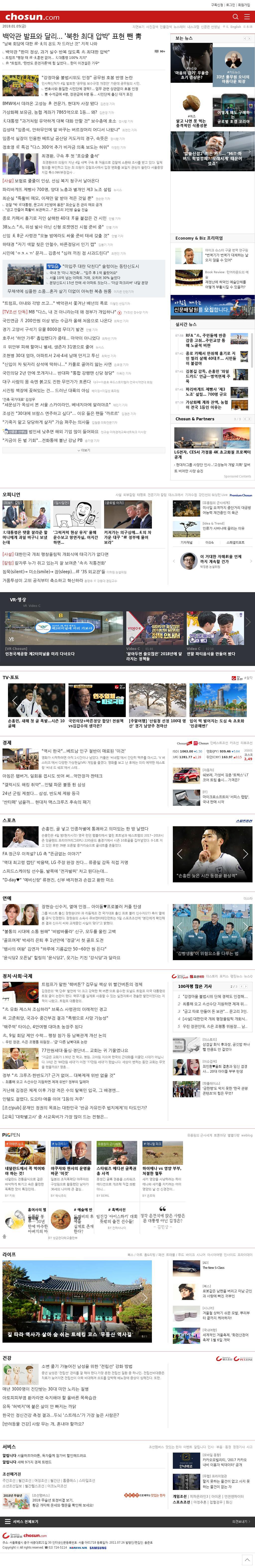 chosun.com at Friday Jan. 5, 2018, 8:01 a.m. UTC