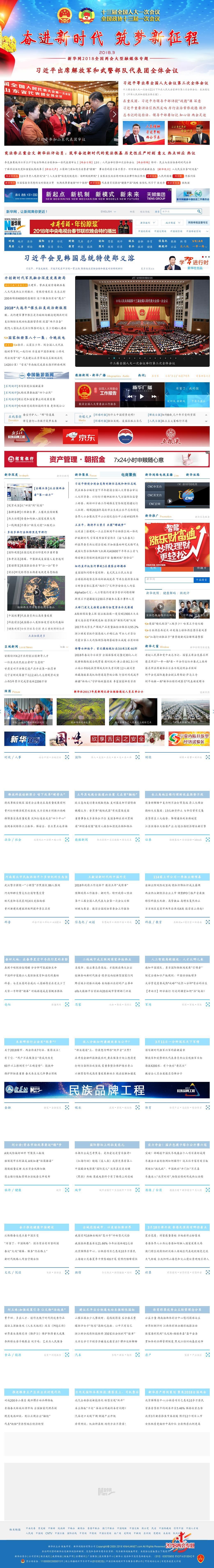 Xinhua at Monday March 12, 2018, 2:26 p.m. UTC
