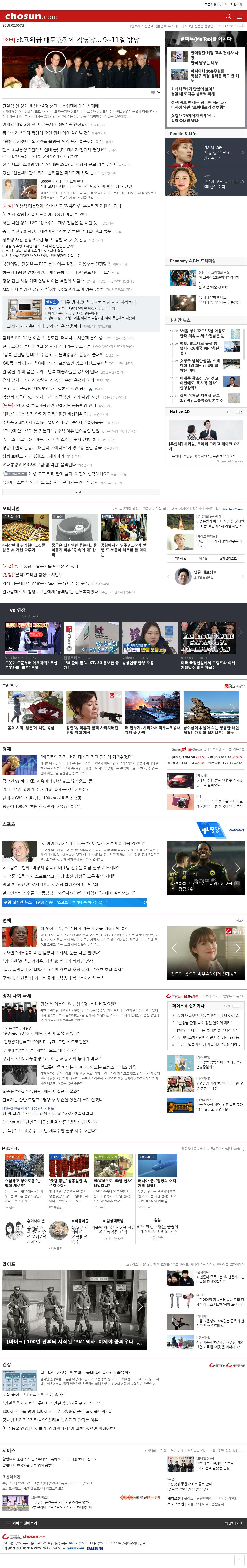 chosun.com at Sunday Feb. 4, 2018, 3:03 p.m. UTC